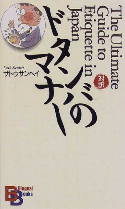 Books About Japan - The Ultimate Guide to Etiquette in Japan (Kodansha Bilingual Books) (Japanese Ed