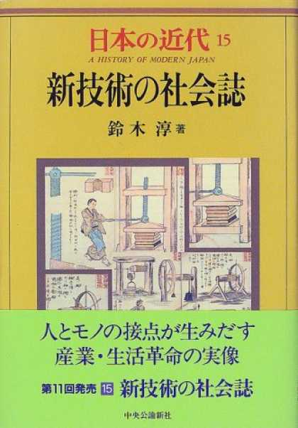 Books About Japan - Shingijutsu no shakaishi (A history of modern Japan) (Japanese Edition)