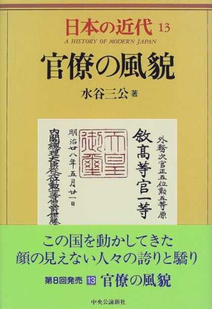 Books About Japan - Kanryo no fubo (A history of modern Japan) (Japanese Edition)