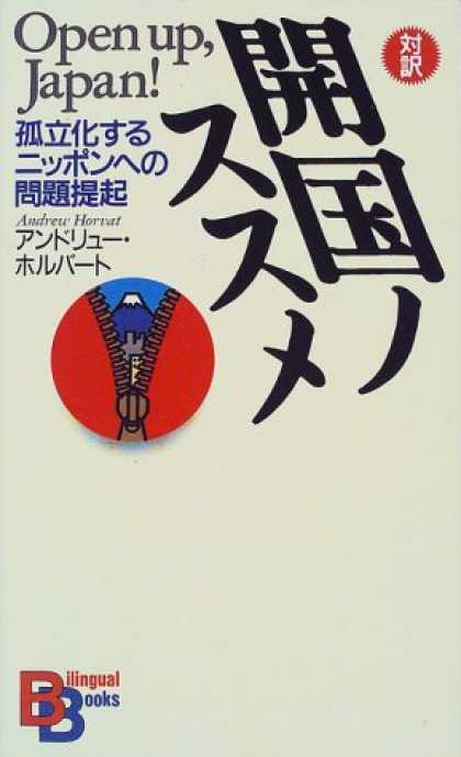 Books About Japan - Open Up, Japan (Kodansha Bilingual Books) (Japanese Edition)