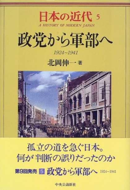 Books About Japan - Seito kara gunbu e: 1924-1941 (A history of modern Japan) (Japanese Edition)