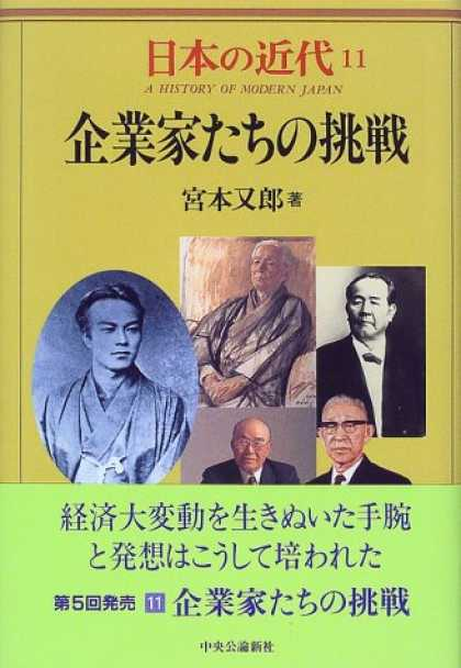 Books About Japan - Kigyokatachi no chosen (A history of modern Japan) (Japanese Edition)