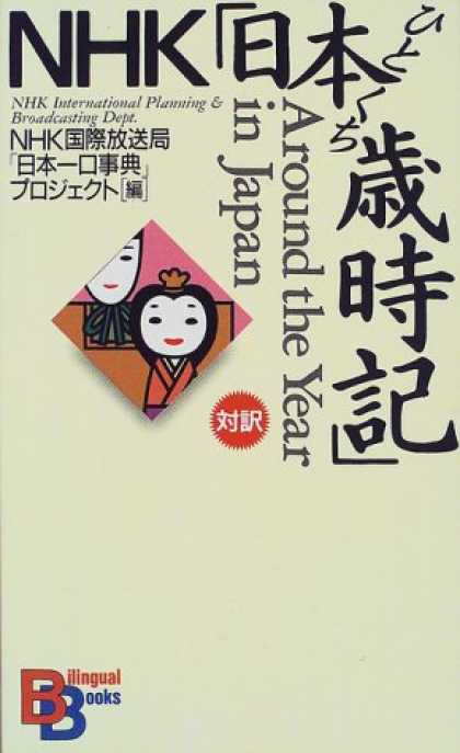 Books About Japan - Around the Year in Japan (Kodansha Bilingual Books) (Japanese Edition)