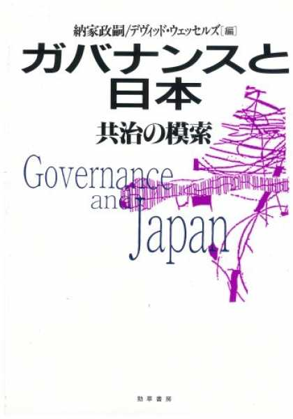 Books About Japan - Gabanansu to Nihon: Gabanansu no mosaku = Governance and Japan (Japanese Edition