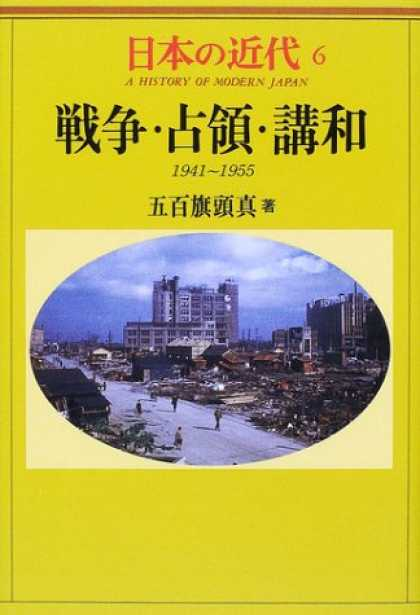 Books About Japan - Senso, senryo, kowa: 1941-1955 (A history of modern Japan) (Japanese Edition)
