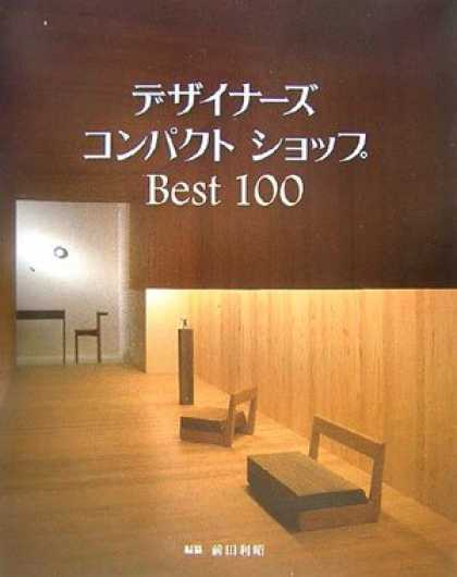 Books About Japan - Designer's Compact Shops in Japan: A Selection of 100 Projects (Japanese Edition