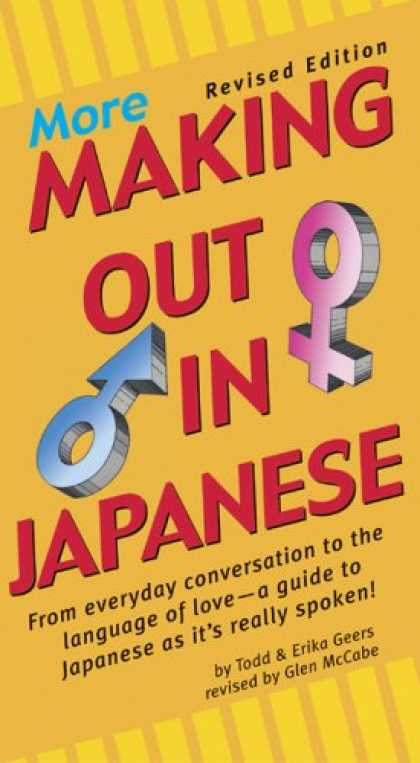 Books About Japan - More Making Out in Japanese, Revised Edition (Japanese Edition)