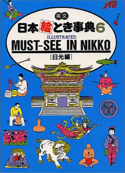 Books About Japan - Must-See in Nikko (Japan in Your Pocket Series, Vol 6) (No. 6)