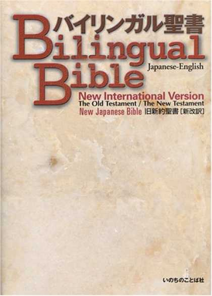 Books About Japan - Japanese English Bilingual Bible (Japanese Edition)