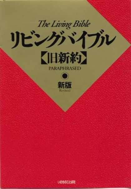 Books About Japan - The Japanese Living Bible: (REVISED) (Japanese Edition)