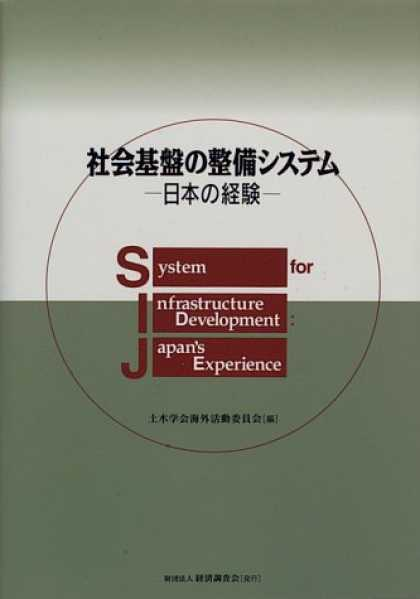 Books About Japan - Shakai kiban no seibi shisutemu: Nihon no keiken = System for infrastructure dev