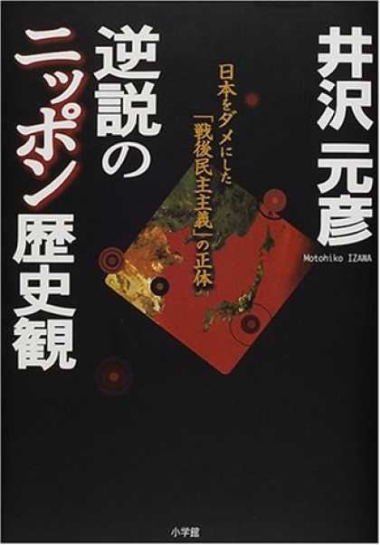 "Books About Japan - The Paradoxical Japanese History - Japan Was Not a ""Democratic"" Postwar Identity"