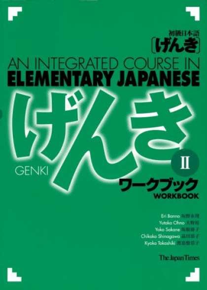 Books About Japan - Genki II: An Integrated Course in Elementary Japanese [workbook] (Japanese Editi