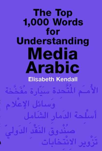 Books About Media - The Top 1,000 Words for Understanding Media Arabic (Arabic Edition)