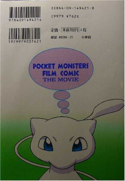 Books About Movies - Pocket Monsters Film Comic - The Movie