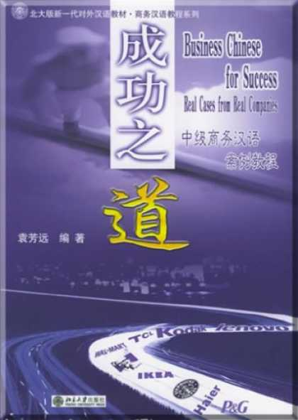 Books About Success - Business Chinese for Success (Chinese Edition)