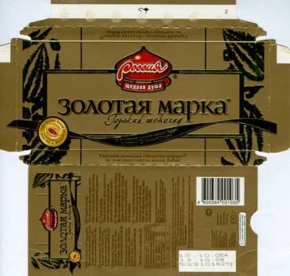 Candy Wrappers - Rossija (Samara)