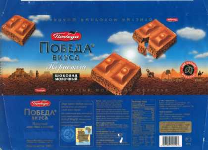 Candy Wrappers - Pobeda