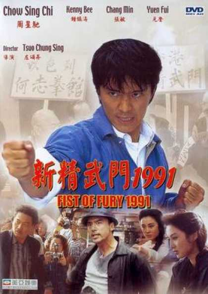 Fist of Fury 1991 movie