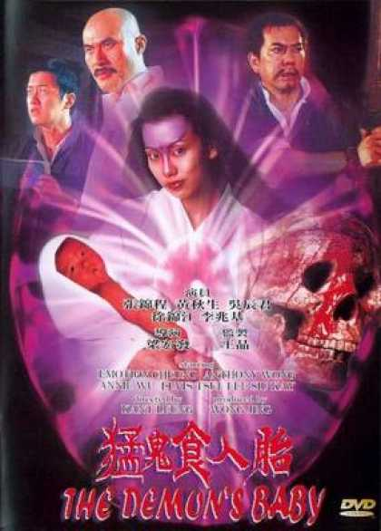 Chinese DVDs - The Demons Baby