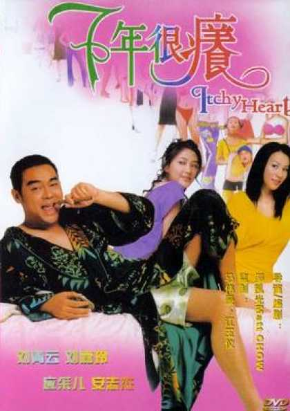 Chinese DVDs - Itchy Heart
