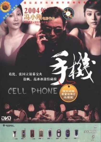 Chinese DVDs - Cell Phone