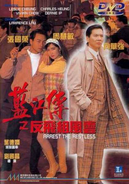 Chinese DVDs - Arrest The Restless