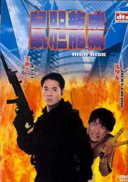 Chinese DVDs - High Risk