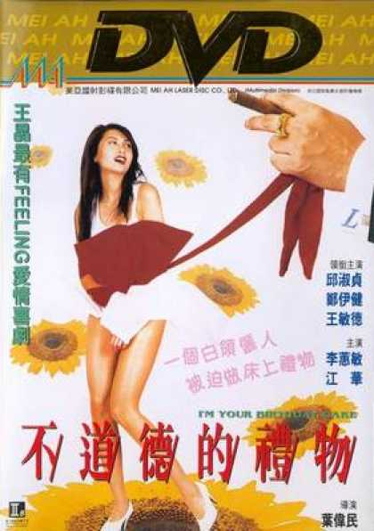 Chinese DVDs - I Am Your Birthday Cake