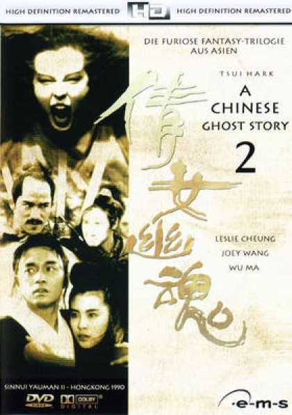 Chinese DVDs - A Chinese Ghost Story 2
