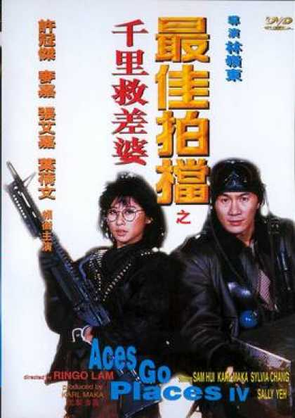 Chinese DVDs - Aces Go Places 4