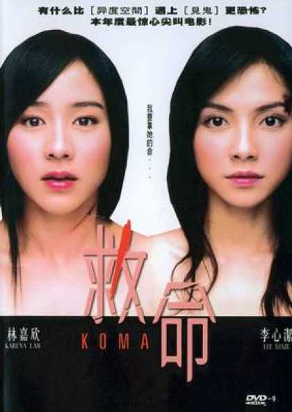 Chinese DVDs - Koma