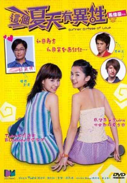 Chinese DVDs - Summer Breeze Of Love