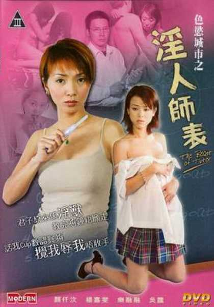 Chinese DVDs - The Beast Of Tutor