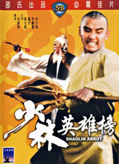 Chinese DVDs - Shaolin Abbot