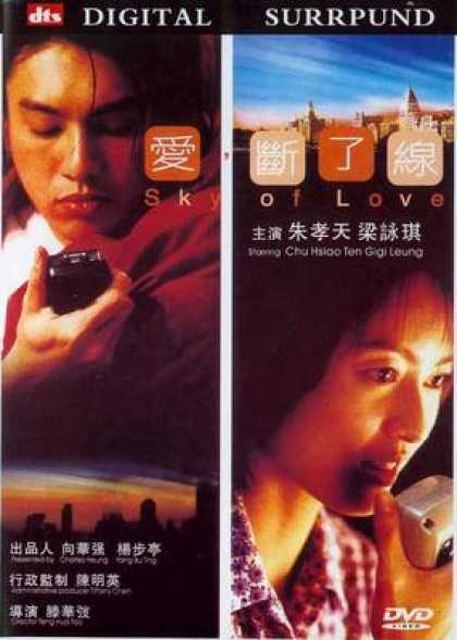 Chinese DVDs - Sky Of Love