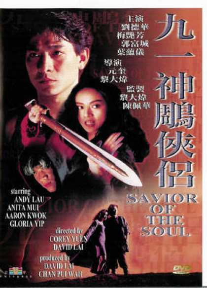 Chinese DVDs - Saviour Of The Soul