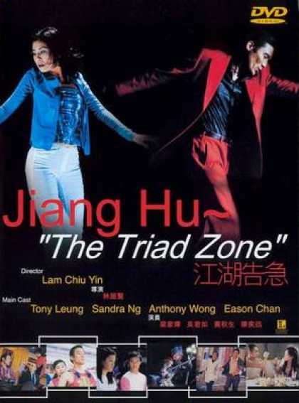 Chinese DVDs - Jiang Huthe Triad Zone