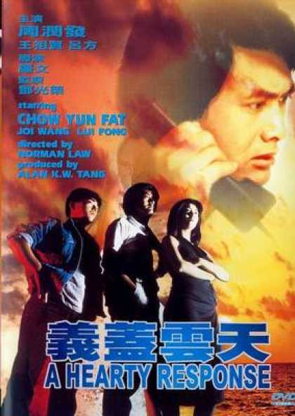 Chinese DVDs - Hearty Response