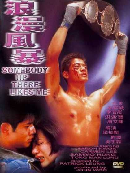 Chinese DVDs - Somebody Up There Likes Me