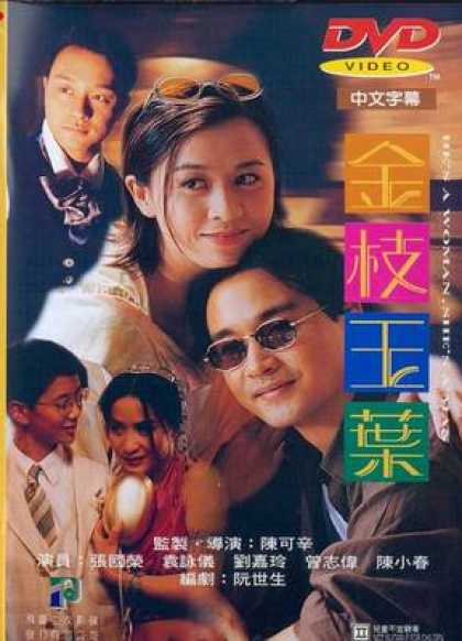 Chinese DVDs - He S A Woman She S A Man