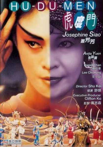 Chinese DVDs - Hu Du Men