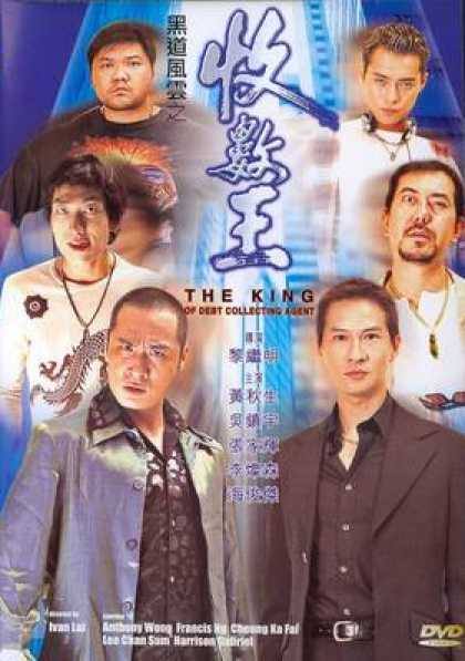Chinese DVDs - The King Of Debt Collecting Agent