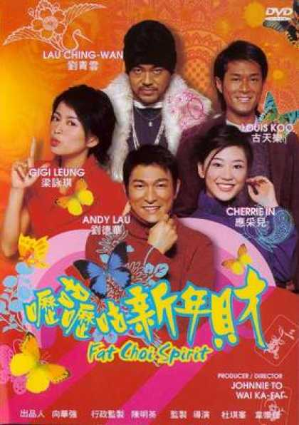 Chinese DVDs - Fat Choi Spirit