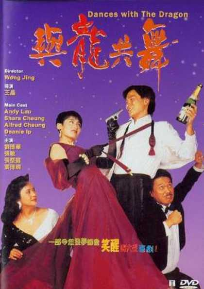 Chinese DVDs - Dances With The Dragon