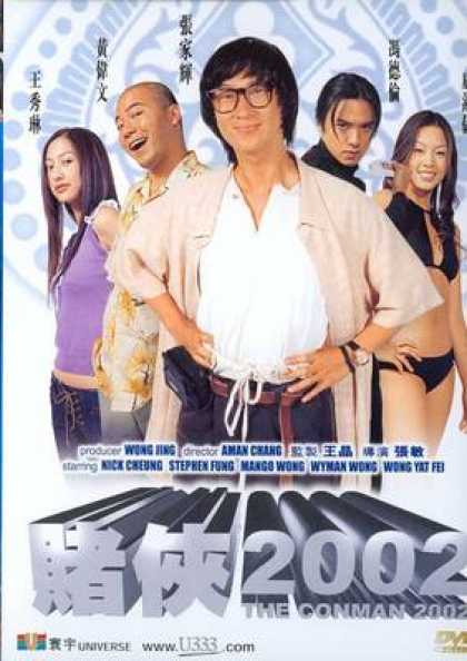 Chinese DVDs - The Conman 2002