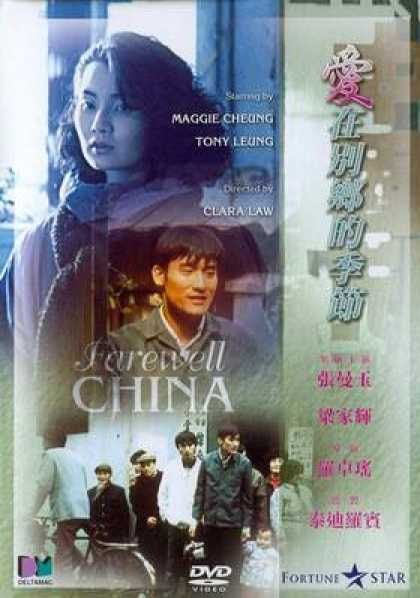 Chinese DVDs - Farewell China