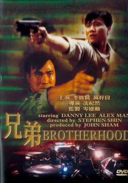 Chinese DVDs - Brotherhood