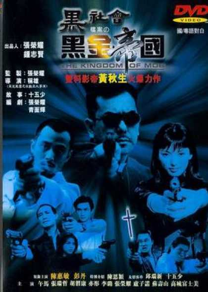 Chinese DVDs - The Kingdom Of Mob