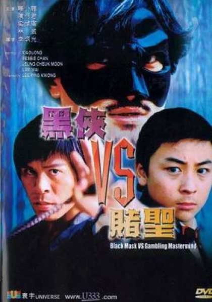 Chinese DVDs - Black Mask Vs Gambling Mastermind